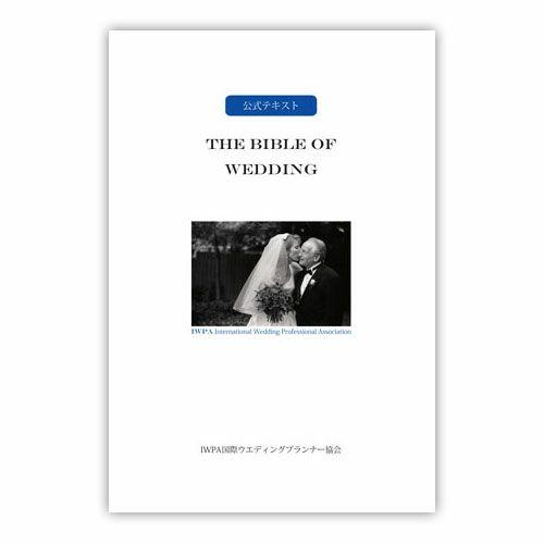 ウエディングプランナーテキスト THE BIBLE OF WEDDING